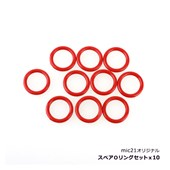 Spare Red O-ring Set (4 pcs/set)