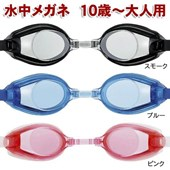 Yasuda Swim Goggle for Adults